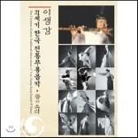 이생강 - 21세기 한국전통무용 음악 전집 [춤의 소리]