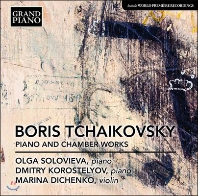 Olga Solovieva 보리스 차이코프스키: 피아노 및 실내악 작품 (Boris Tchaikovsky: Piano and Chamber Works) 올가 솔로비에바