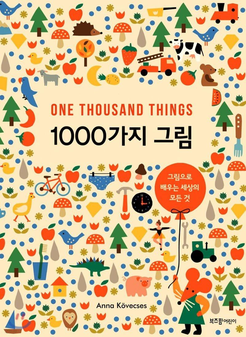 1000가지 그림