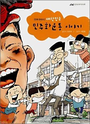 대한민국 민주화운동 이야기