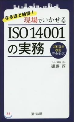 現場でいかせるISO14001の實務