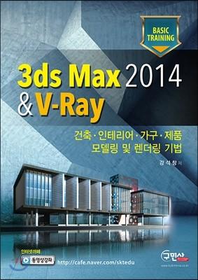 3ds Max 2014 & V-Ray