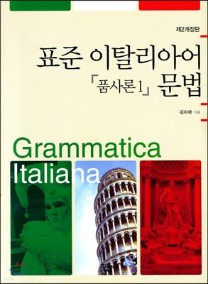 표준 이탈리아어 문법 「품사론 1」