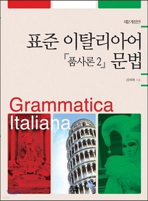 표준 이탈리아어 문법 「품사론 2」