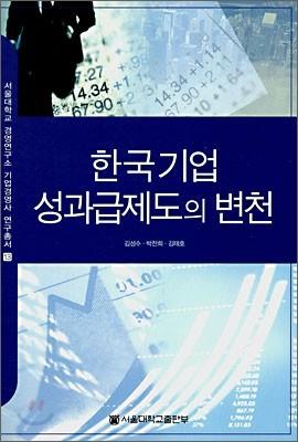 한국기업 성과급제도의 변천