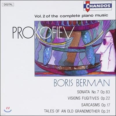 Boris Berman 프로코피에프: 피아노 음악 전곡 2집 - 소나타 7번, 덧없는 환영, 풍자 - 보리스 베르만 (Prokofiev: Sonata OP.83, Visions Fugitives, Sarcasms, Tales of an Old Grandmother)