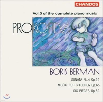 Boris Berman 프로코피에프: 피아노 음악 전곡 3집 - 소나타 4번, 어린이를 위한 음악, 6개 소품 - 보리스 베르만 (Prokofiev: Sonata Op.29, Music for Children, Six Pieces)