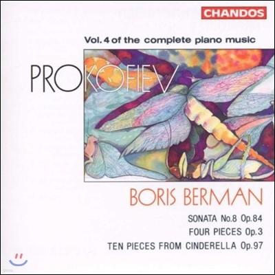 Boris Berman 프로코피에프: 피아노 음악 전곡 4집 - 소나타 8번, '신데렐라' 모음곡 - 보리스 베르만 (Prokofiev: Sonata Op.84, Ten Pieces from Cinderella Op.97)