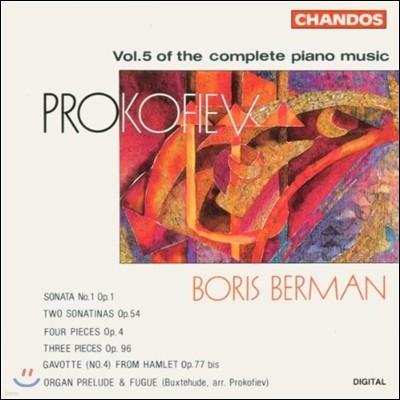 Boris Berman 프로코피에프: 피아노 음악 전곡 5집 - 소나타 1번, 소나티나, 소품집, 햄릿 가보트 (Prokofiev: Sonata Op.1, Sonatinas Op.54, Pieces Opp.4 & 96, Hamlet Gavotte) 보리스 베르만