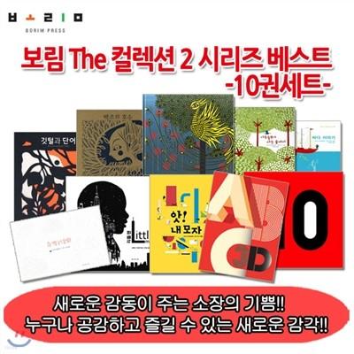 The 컬렉션 2 시리즈 베스트 10권세트