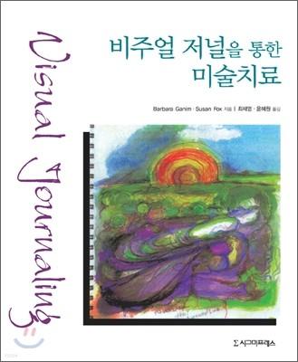 비주얼 저널을 통한 미술치료
