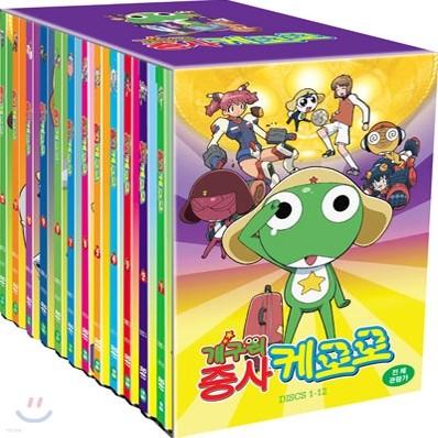 개구리 중사 케로로 TV시리즈 전편 박스셋 (12disc)
