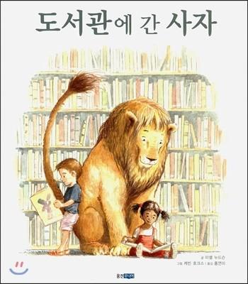 도서관에 간 사자