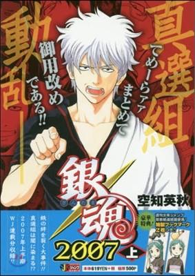 銀魂 2007(上)