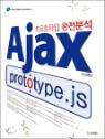 Ajax prototype.js ������Ÿ�� ����м�