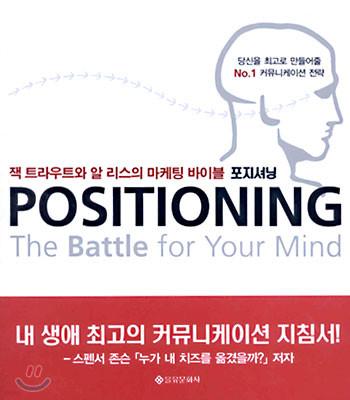 포지셔닝 Positioning