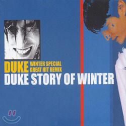 듀크 - Story Of Winter/Winter Special Great Hit Remix