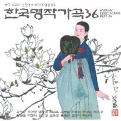 한국 명작 가곡 36 (Korean Lyric Songs Best 36)