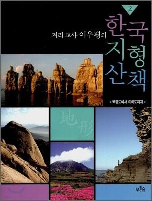 지리교사 이우평의 한국 지형 산책 2