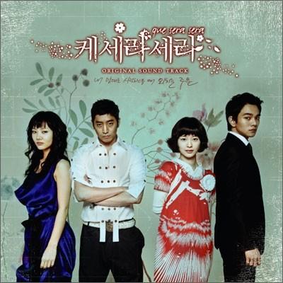케세라세라 OST