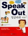 Speak Out �ױ۸��� 1