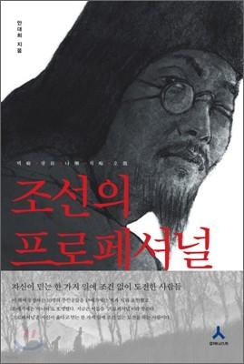 조선의 프로페셔널