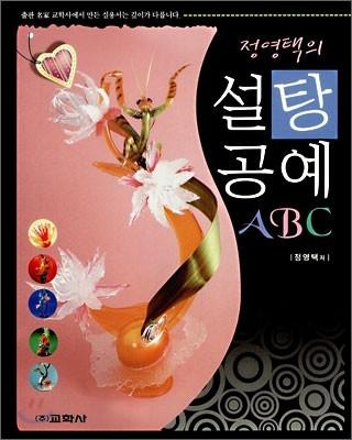 정영택의 설탕공예 ABC