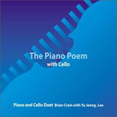 Brian Crain - The Piano Poem with Cello