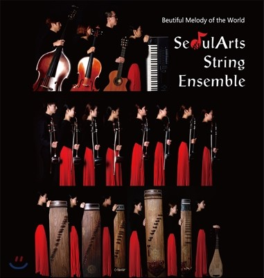 서울아츠 스트링 앙상블 (SeoulArts String Ensemble) - 세계민요 연주집 [Beautiful Melody of the World]