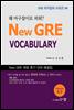 New GRE VOCABULARY, 왜 마구잡이로 외워? (Ver. 6.0) - GRE 마구잡이 시리즈 #4