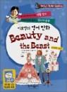 이보영의 영어 만화 Beauty and the Beast 미녀와 야수