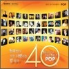 한국인이 가장 사랑하는 팝 음악 40 Vol.1 (Best Of The Best POP Vol.1)