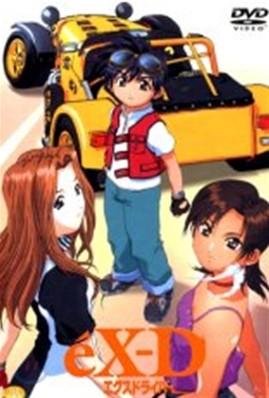 엑스 드라이버 극장판 + OVA 박스세트 (Ex-D Box Set, 4Disc)