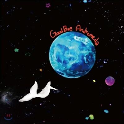 굿바이안드로메다 (Goodbye Andromeda) - 굿바이안드로메다 (Goodbye Andromeda)