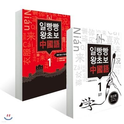일빵빵 왕초보 중국어 1 세트 (본책 + 워크북)