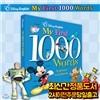 디즈니 잉글리쉬 My First 1000 Words 본책 1권   세이펜활용가능   디즈니천단어사전   영어사전   영어단어    영어천단어사전   영어학습   영어