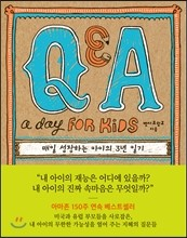 Q&A a Day for Kids ���� �����ϴ� ������ 3�� �ϱ�