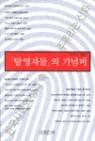 탈영자들의 기념비 - 당대비평 특별호, 한국사회의 성과 속-주류라는 신화 (사회/2)