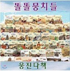 똘똘뭉치들 50권 (정품)