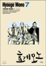 효게모노 7
