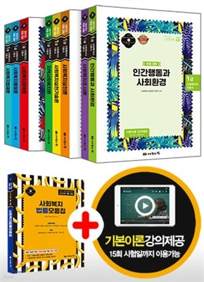 2017 사회복지사 1급 기본서 8권 세트