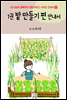 밭 만들기 편 안내서 - 도시농부 올빼미의 텃밭가이드 시리즈 안내서 02