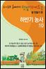 하반기 농사 - 도시농부 올빼미의 텃밭가이드 1권