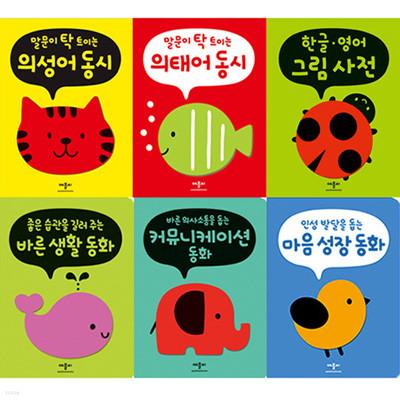 폭신폭신 보드북 그림책 시리즈 (전6권) -의성어.의태어.한글영어.바른생활.커뮤니케이션.마음성장