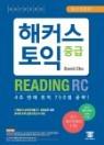 해커스 신토익 중급 리딩 RC (Hackers TOEIC Reading)