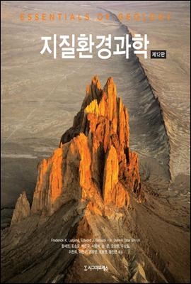 지질환경과학 (제12판)