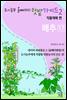 배추 - 도시농부 올빼미의 텃밭가이드 2권