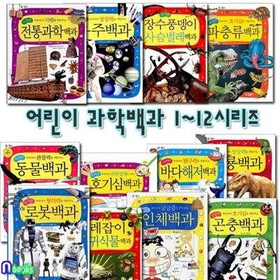 어린이 과학백과 1~12시리즈 세트(전12권)/인체백과,로봇백과,우주백과,전통과학백과