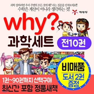 why 과학 시리즈 세트 (1-90권까지)(10권묶음세트) 선택구매 why과학 와이과학 와이과학세트 why과학세트 와이과학시리즈