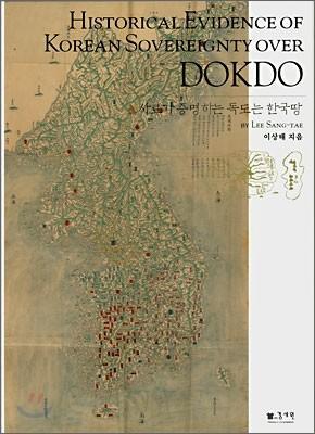 사료가 증명하는 독도는 한국 땅 (HISTORICAL EVIDENCE OF KOREAN SOVEREIGNTY OVER DOKDO)